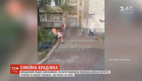Семейная кража: в Киеве мать заставила дочь достать телефон из кармана мужчины