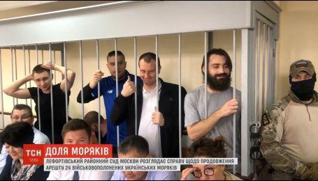 Родственники и близкие украинских военнопленных моряков приехали на суд в Москву