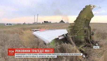 Пятая годовщина трагедии авиарейса MH17: Евросоюз призвал Россию признать свою ответственность