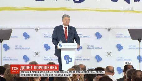 Державне бюро розслідувань викликає на допит Петра Порошенка