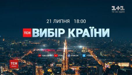 В день парламентских выборов ТСН проведет шестичасовой марафон