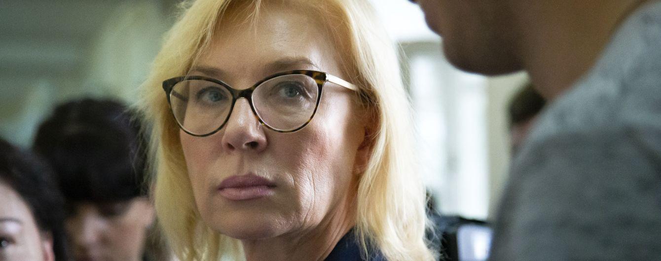В России до сих пор держат в плену 110 украинцев - Денисова