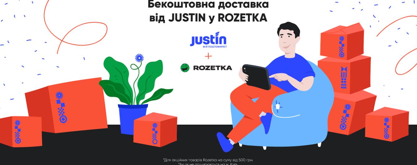 Rozetka та поштовий оператор Justin запустили безкоштовну доставку