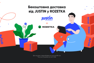 Rozetka и почтовый оператор Justin запустили бесплатную доставку