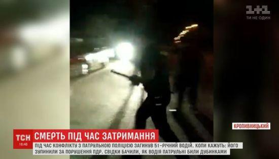 У Кропивницькому родичі померлого під час затримання водія розповіли про жорстоке поводження копів