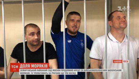 Суд в Москве продлил арест украинским морякам еще на три месяца