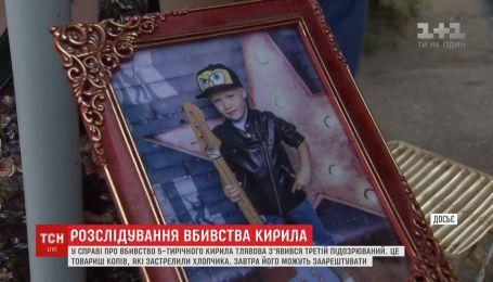 У справі про вбивство 5-річного Кирилка з'явився третій підозрюваний