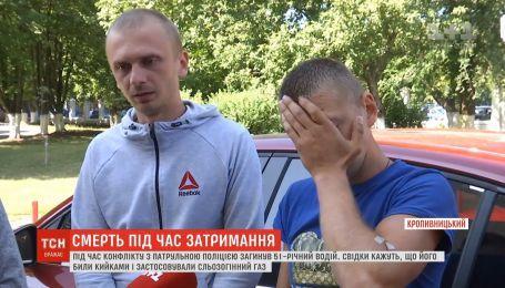 В Кропивницком патрульные повалили на землю 51-летнего мужчину, а через несколько минут он умер