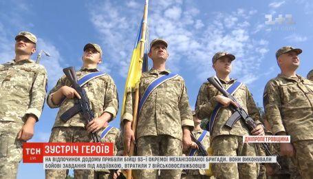 Возвращение домой: с передовой в Днепропетровскую область вернулись бойцы 93-й бригады