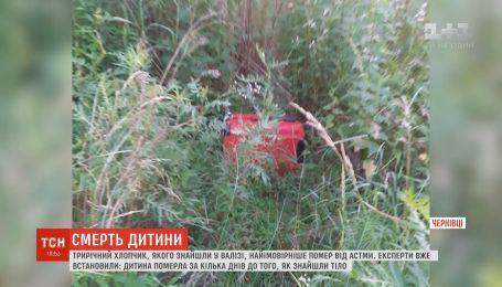 Трехлетний мальчик, которого нашли в чемодане в Черновцах, мог умереть от астмы