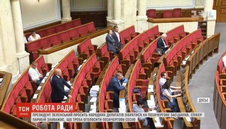 Президент просить парламент зібратися на позачергове засідання
