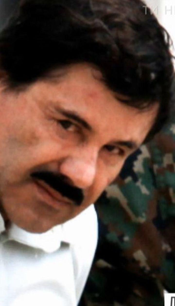 Знаменитого мексиканського наркобарона суд США засудив до пожиттєвого ув'язнення