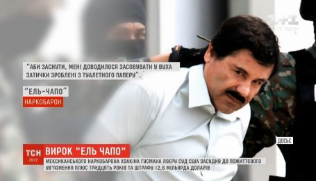 Знаменитого мексиканского наркобарона суд США приговорил к пожизненному заключению