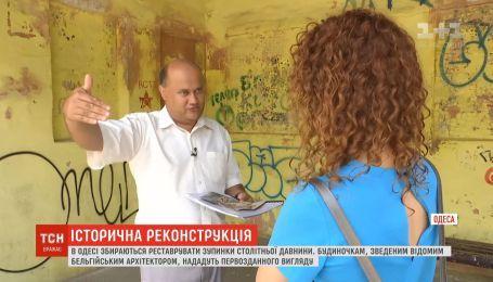 В Одессе собираются реставрировать остановки столетней давности
