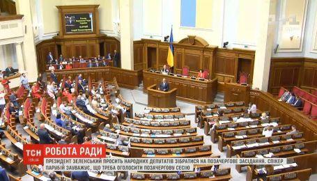 Позачергове засідання Верховної Ради може не відбутися через юридичний казус