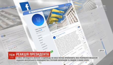 В Офісі президента України відреагували на указ Путіна щодо видання паспортів