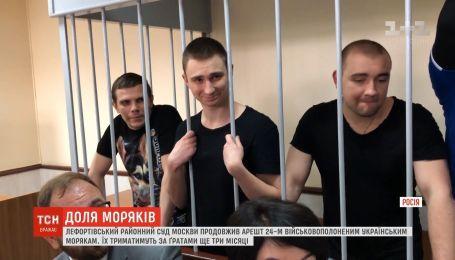 Рішучий протест через подовження арешту українським морякам в РФ висловлюють вітчизняні дипломати