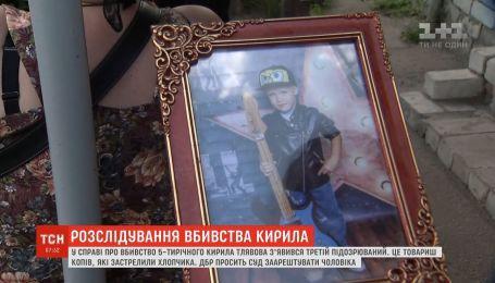 Розслідування вбивства Кирила Тлявова: ДБР просить арешту для третього підозрюваного