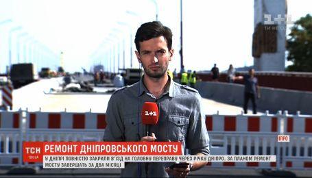 Перекрытый мост в Днепре люди начали преодолевать пешком
