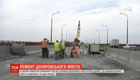 Серьезных пробок из-за перекрытия моста в Днепре пока нет