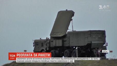 Туреччину усунули від виробництва американських винищувачів через торгівлю з РФ