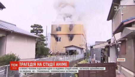 Масштабна пожежа сталась на анімаційній студії у Японії – 24 людини загинули