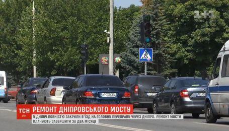 Затори полонили Дніпро: містяни дістаються своїх робіт пішки