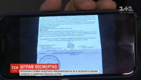 Надісланий на адресу Кузьми Скрябіна штраф у ДФС назвали помилкою і з'ясовують її причини