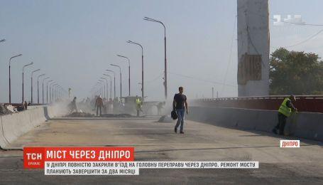 Ремонт Нового моста в Днепре планируют завершить за два месяца