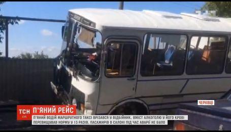 В Черновцах пьяный водитель маршрутки врезался в отбойник