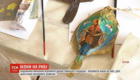 Малювання ікон на рибі: у Херсоні художники відновлюють давню чумацьку традицію