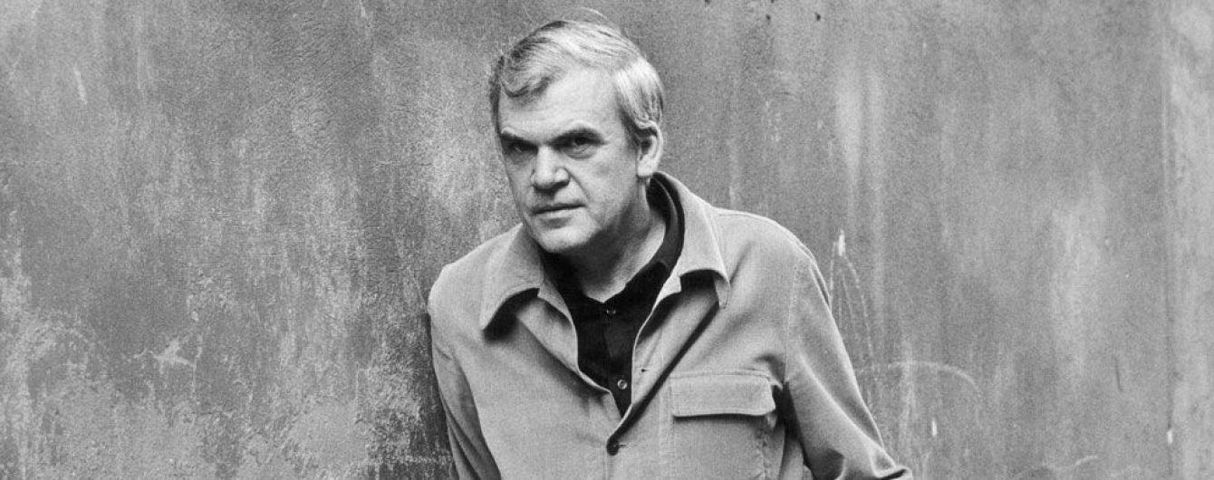 На украинском выйдет легендарный роман одного из величайших писателей современности Милана Кундеры