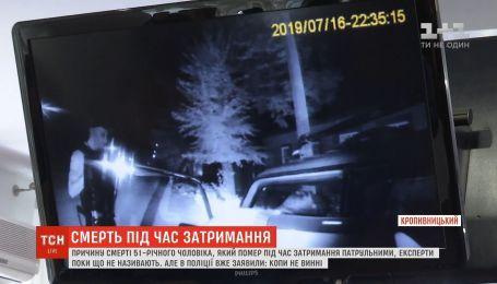 Смерть во время задержания в Кропивницком: полиция обнародовала видео с бодикамер копов