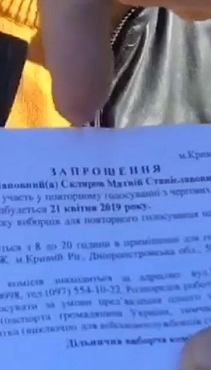 Мужчина, который умер почти полвека назад, получил приглашение на выборы