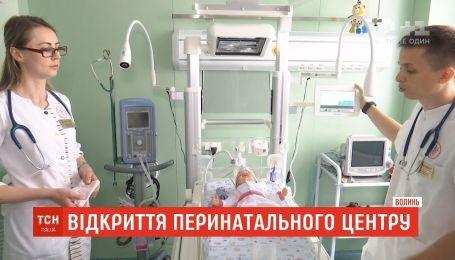 У Луцьку відкрили перинатальний центр з найсучаснішим обладнанням