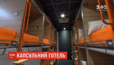 В Україні відкрився перший капсульний готель