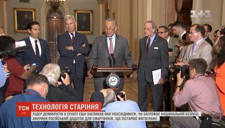 Технологія старіння: сенатор США закликав перевірити російський додаток на безпечність