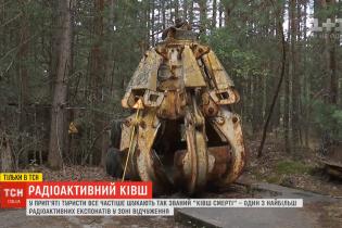 """""""Чорнобилський артефакт"""": действительно ли опасен """"ковш смерти"""", напугавший и заинтересовавший туристов"""