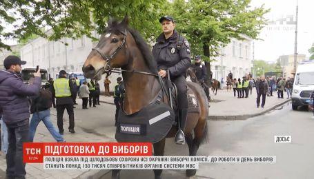 Охороняти спокій українців у день голосування будуть понад 130 тисяч співробітників МВС