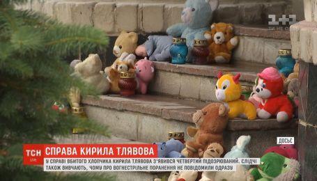 Підозрюваних у вбивстві 5-річного Кирила Тлявова уже четверо