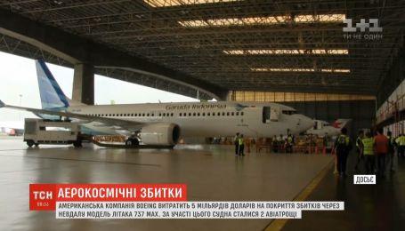 Компанія Boeing витратить 5 мільярдів доларів на покриття збитків через невдалу модель літака