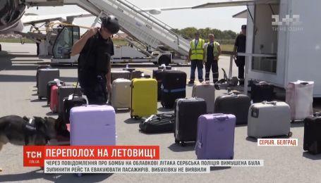 Из-за сообщения о бомбе на борту самолета сербская полиция остановила рейс прямо на взлетной полосе