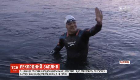 Самый длинный в мире заплыв: болгарин пересек 45-километровый Бургасский залив