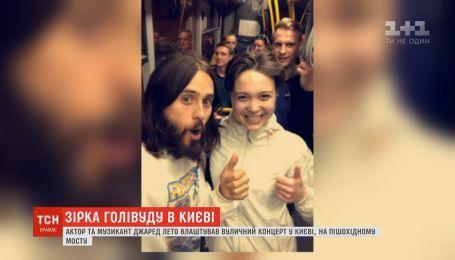Джаред Лето устроил уличный концерт на пешеходном мосту в Киеве