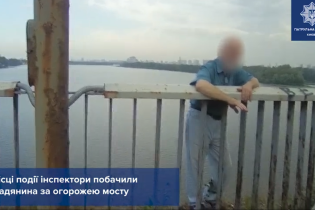 В Киеве патрульные спасли мужчину, который хотел прыгнуть с моста. В Сети опубликовали видео