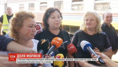 Из Москвы вернулись родственники военнопленных моряков