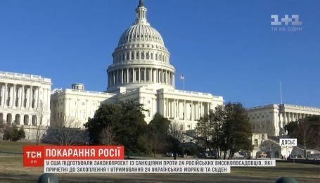 За удержание украинских моряков США подготовили новые санкции против России