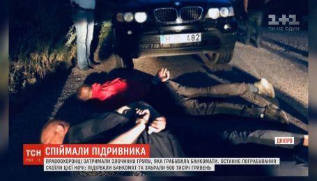 На Днепропетровщине подрывников банкоматов поймали по горячим следам