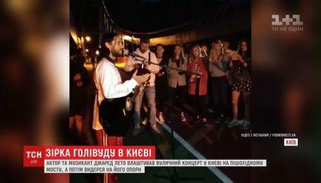 Вокалист Thirty seconds to Mars устроил концерт под открытым небом, а потом взобрался на опоры моста в Киеве