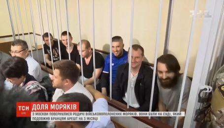 Украинские моряки хорошо себя чувствуют и настроены оптимистично - родственники